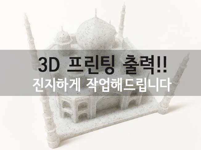 3D프린팅!!  여러분의 생각을 출력해 드립니다