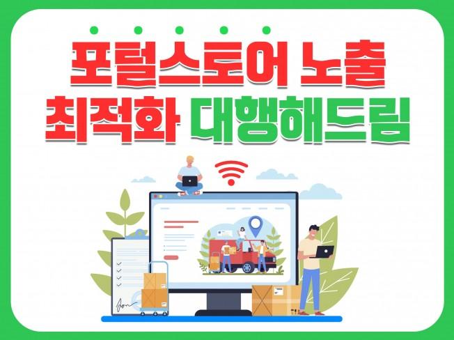 """""""포털스토어 노출최적화"""" 컨설팅 및 대행해 드립니다."""