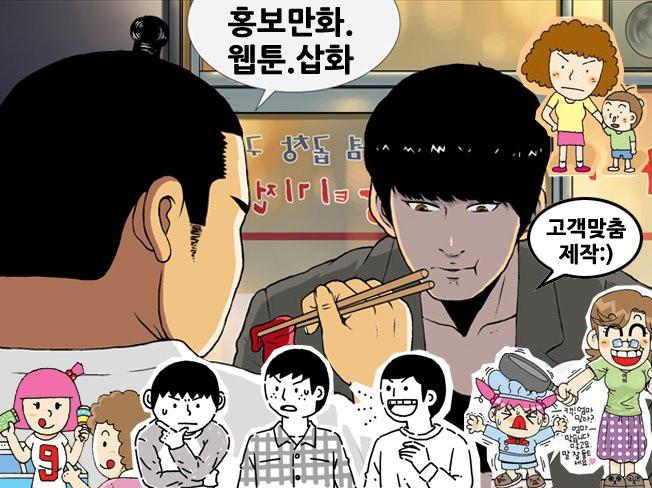 퀄리티 있는 홍보용 웹툰/만화/삽화 제작해 드립니다