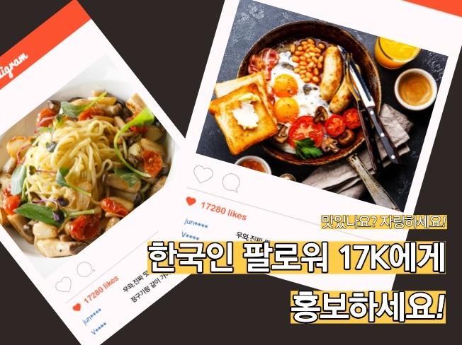 순수 한국인팔로워 17K 맛집전문계정에 홍보해 드립니다.
