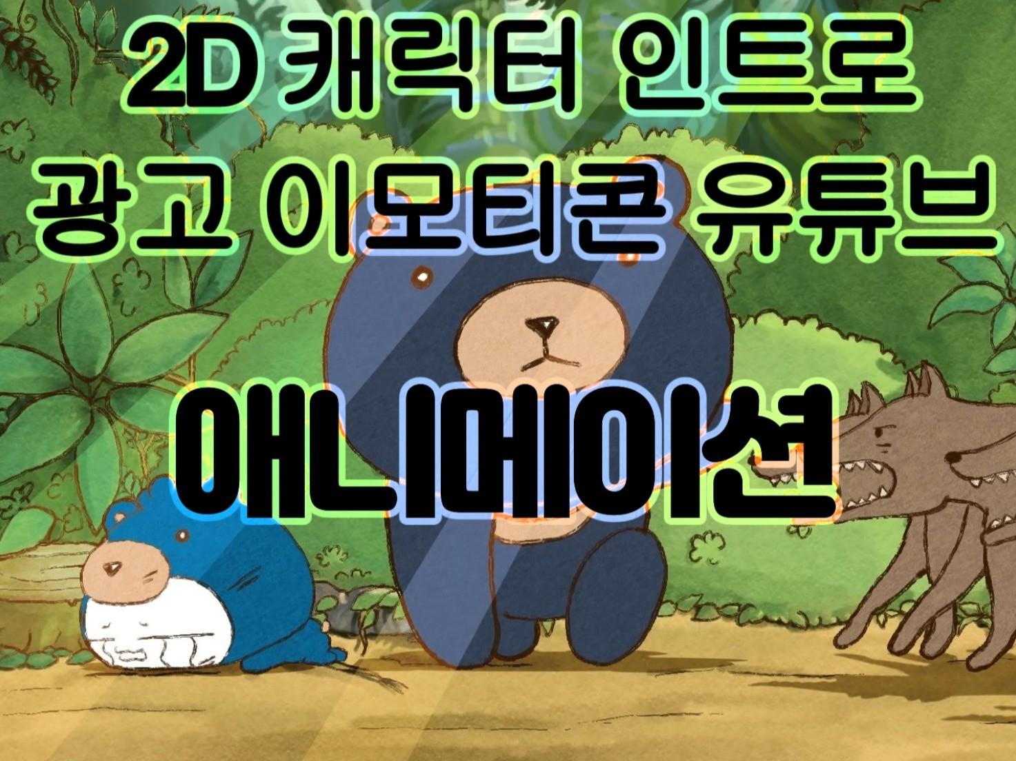 2D캐릭터 광고 이모티콘 유튜브 애니메이션 제작해 드립니다.