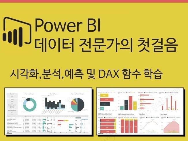 Power BI를 이용한 데이터 시각화분석 강의 해 드립니다.