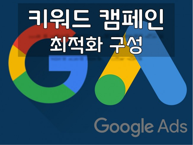 Google Ads24시간구글 검색 최적화셋팅해 드립니다.