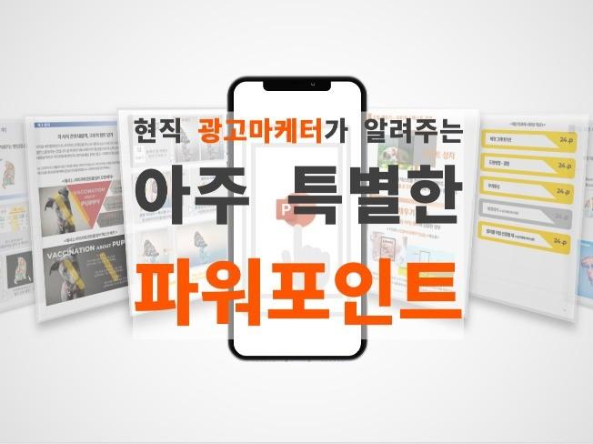 현직 광고인의 PPT노하우를 책 한권에 담아 드립니다.