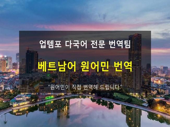 [베트남어 원어민]들이 직접 번역 작업해 드립니다