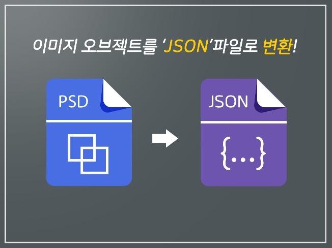 이미지 오브젝트 분리 및 렌더링을 위한 json 파일로 구현해 드립니다.