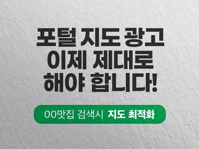 오프라인 매장 마케팅의 시작인 포털 지도 공식 광고해 드립니다.