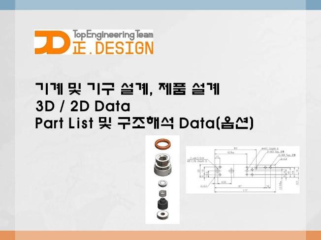 기계구성품/기구 설계 (3D,2D) 작업해 드립니다