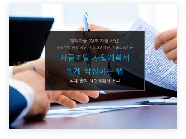 자금조달중진공,신보,기보 사업계획서 컨설팅 해 드립니다.