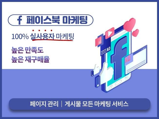 페이스북 페이지 게시물 한국인 실사용자로 관리 도와 드립니다.
