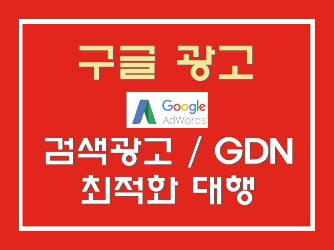 구글 애드워즈 키워드 / GDN 광고 최적화 초기 등록 대행 및 월관리 드립니다