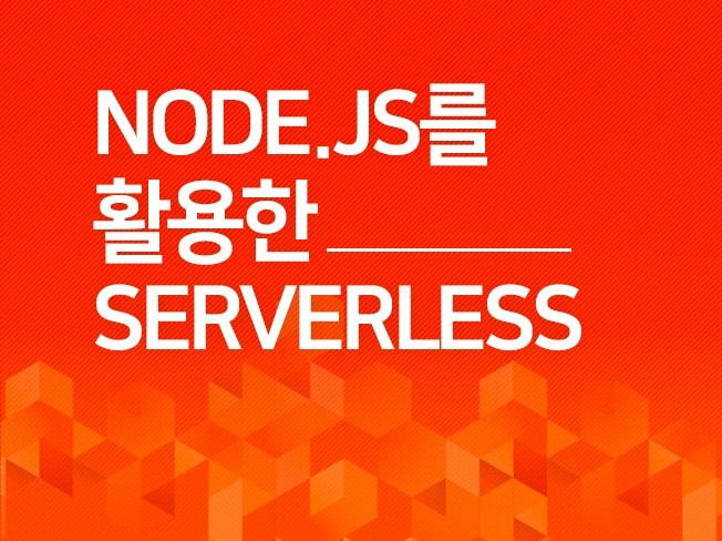 node.js를 활용한 빠르게 배우는 serverless를 가르쳐 드립니다