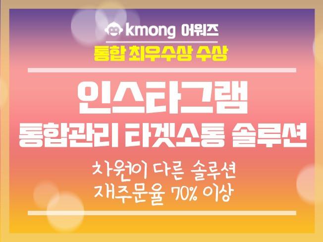 크몽 최우수상/판매1위] 실제활동 한국인 인스타 통합관리 소통/참여 솔루션 대행관리 해 드립니다