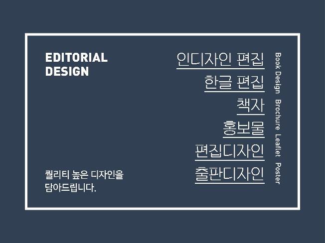 편집디자인   현직 디자이너가 퀄리티 높은 디자인을 담아 드립니다.
