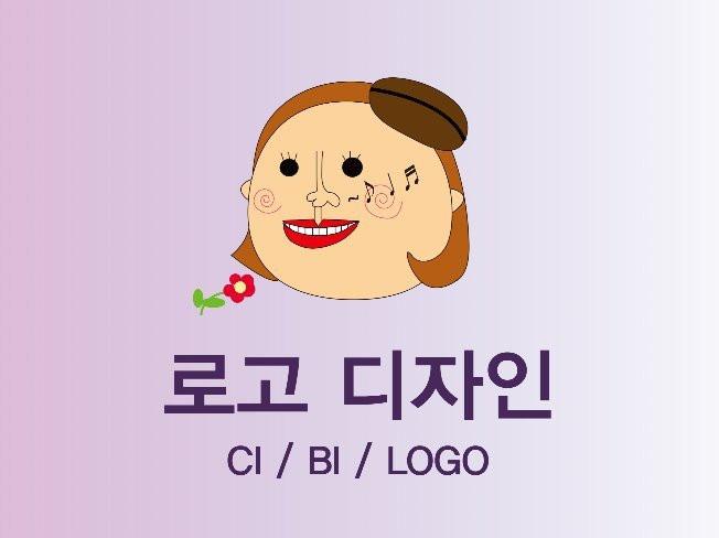 [로고] 고퀄리티 CI/BI, 만족하실 때까지 수정 무제한으로 만들어 드립니다