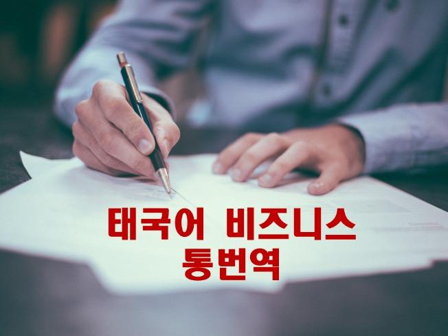 비즈니스 태국어 통번역(계약,협상,수행등) 해 드립니다