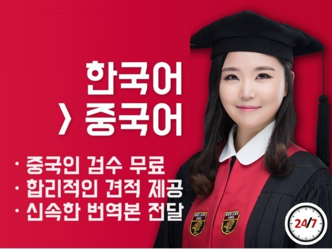 전문번역사가 중국어,한국어,영어 3중 모든문서를번역해 드립니다.