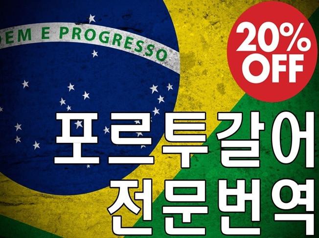 (브라질현지)확실한 포르투갈어 전문번역 제공합니다. 드립니다