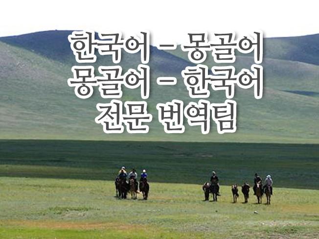 몽골어 - 한국어 / 한국어 - 몽골어 번역해 드립니다