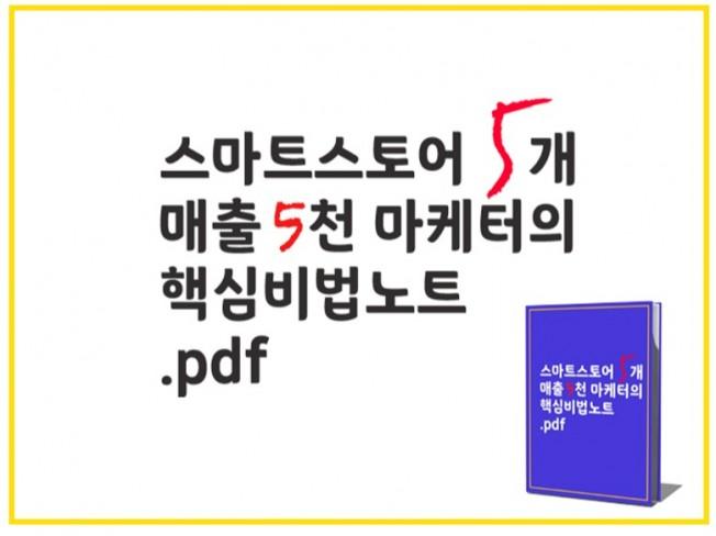 스마트스토어 5개 운영중인 현업자의 스토어운영노하우 드립니다.