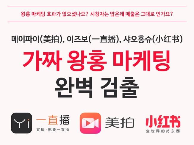 (샤오홍슈, 이즈보, 메이파이) 가짜 왕홍 마케팅을 검출해 드립니다
