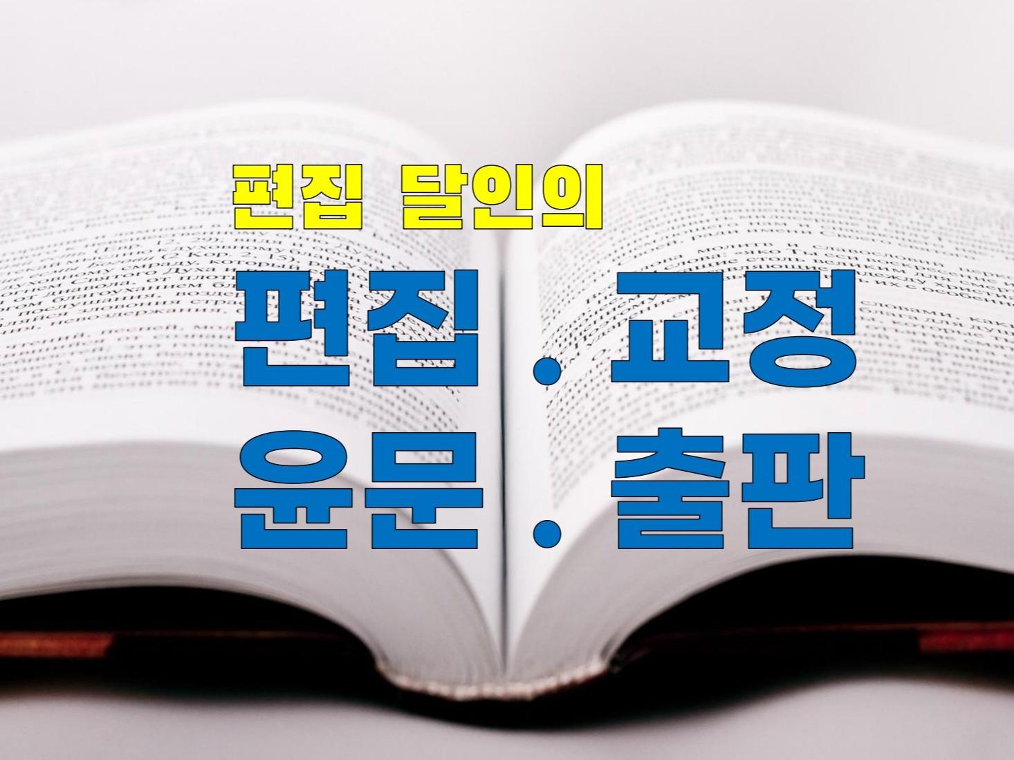 편집, 교정, 윤문, 출판해 드립니다.