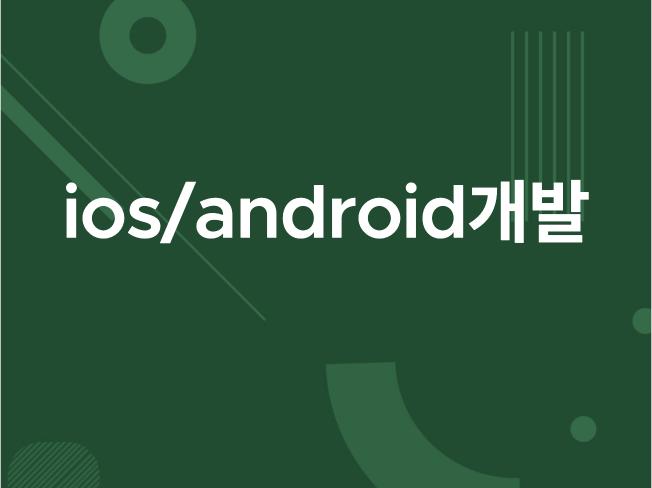 iosandroid 개발12년차가 앱개발 해 드립니다.