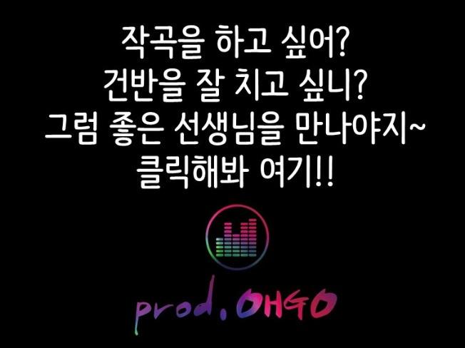 [서울,당산,홍대,영등포구청] 작곡이 가능하도록 모든 노하우 레슨해 드립니다