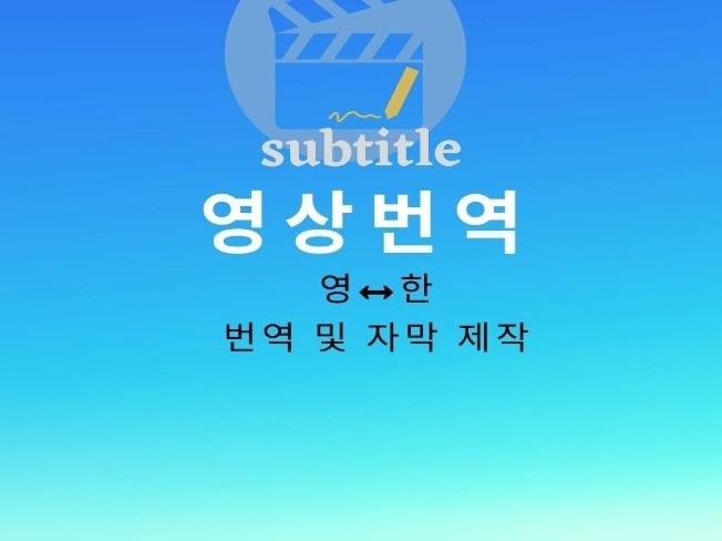 한영 영한 영상번역 자막 만들어 드립니다.