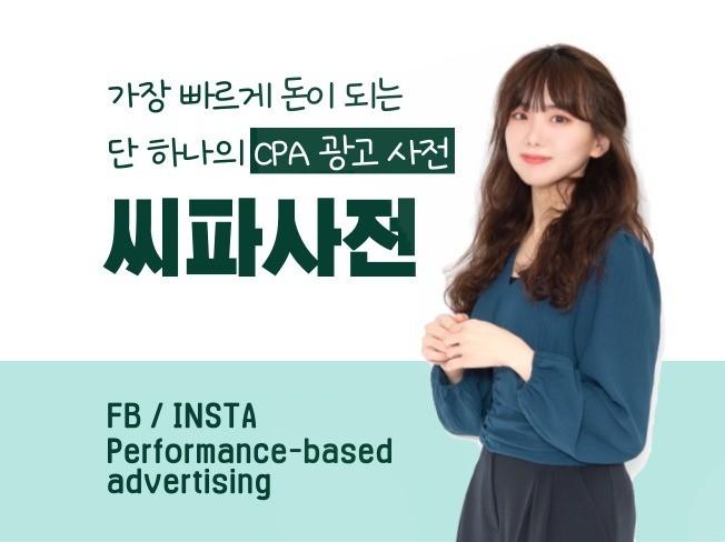 매출 올리는 페이스북 인스타광고 노하우 확실하게 알려 드립니다.