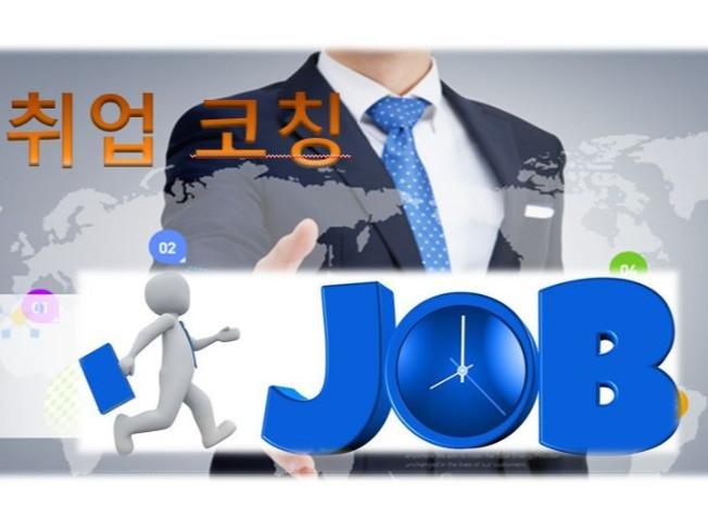 대기업 채용팀장이 맞춤형 취업 컨설팅을 제공해 드립니다