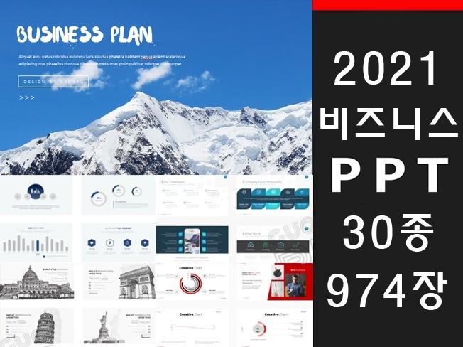비즈니스에 적합한 2021 최신 PPT템플릿 974장을 드립니다.