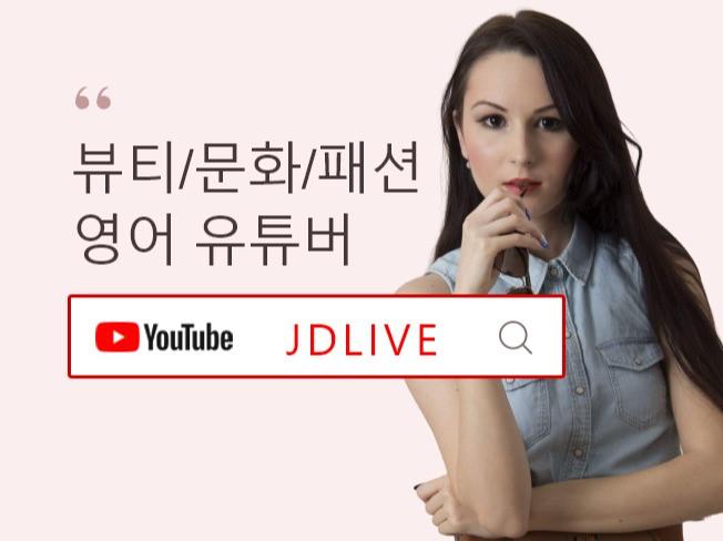 (영어) 유튜브를 통해 화장품 제품(관련제품) 리뷰 해 드립니다