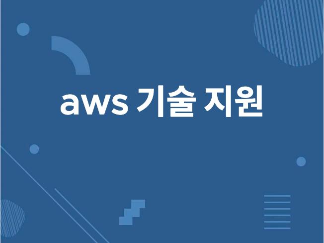 AWS 아마존 웹 서비스의 모든 사항에 대해 도와 드립니다.
