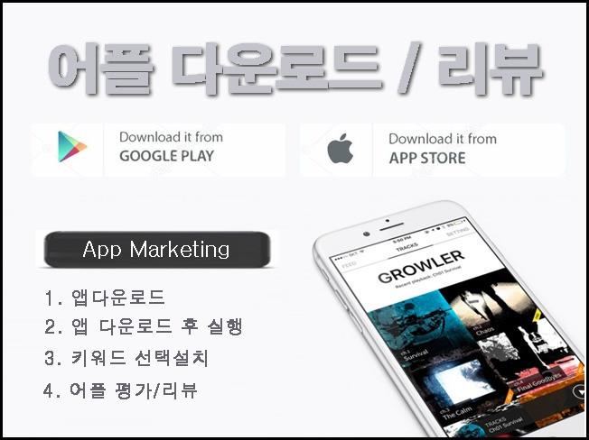 어플다운로드/앱다운로드/ 어플리뷰/앱리뷰/어플마케팅/앱마케팅/ 실사용자로 마케팅 해 드립니다