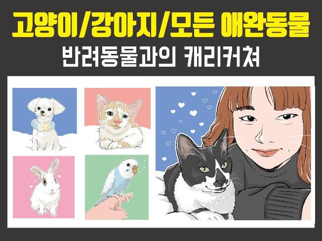 [동물캐리커쳐] 동물그림/ 애완견/ 반려묘/ 애완동물/ 반려동물 그려 드립니다