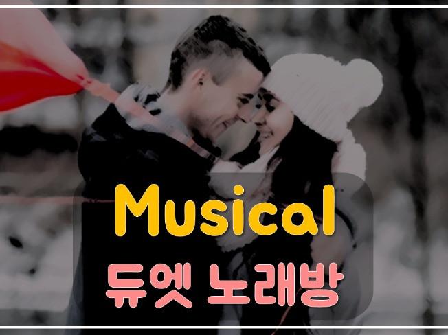 남녀 뮤지컬 배우가 함께 뮤지컬 듀엣 노래를 완성해 드립니다