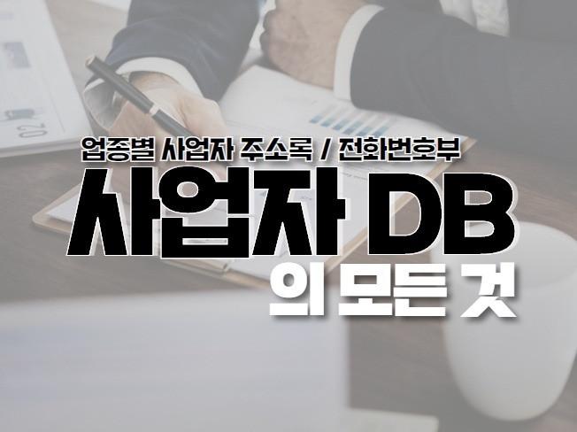 이벤트 1+1  국내업종별 최신사업자 DB 제공  매달 업데이트 드립니다.