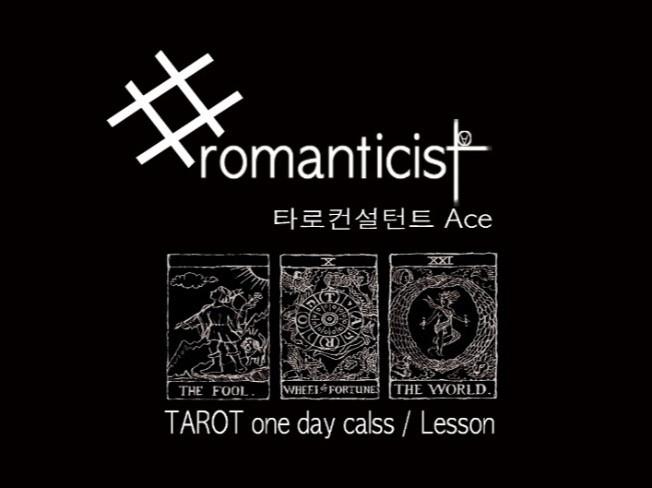 """#romanticist """"타로 원데이클래스""""타로레슨 해 드립니다"""