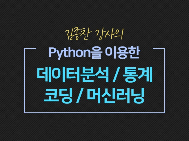 Python 실무 빅데이터 분석 교육해 드립니다.