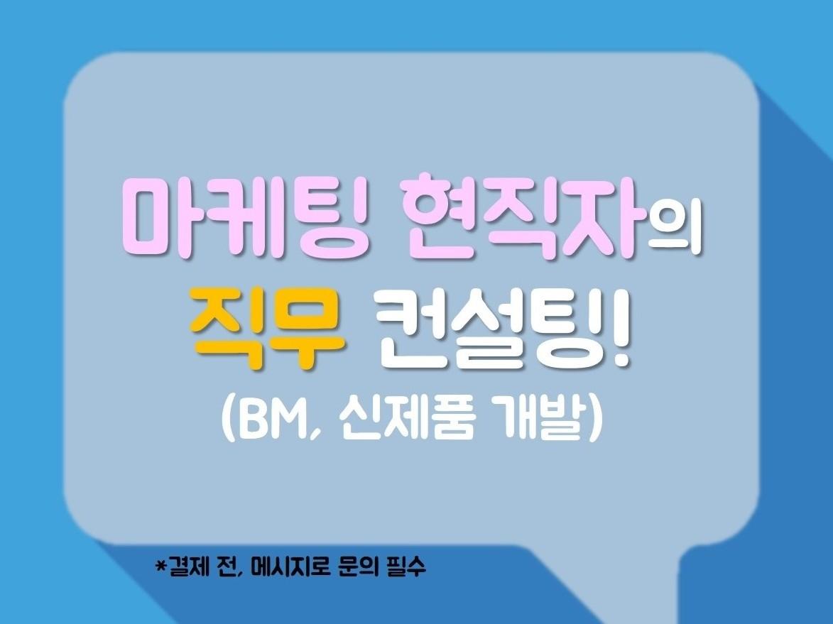 마케팅 BM,신제품 개발 직무 상담해 드립니다.