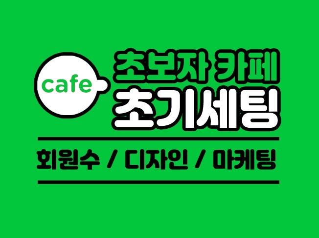 카페 200개 운영 중인 매니저가 초보자 카페를 세팅해 드립니다.
