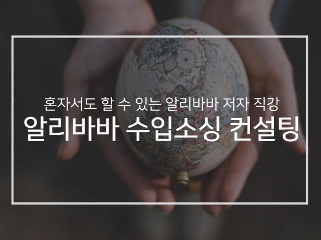 """알리바바닷컴(alibaba.com) """"직수입 무역 컨설팅""""을 제공 드립니다"""