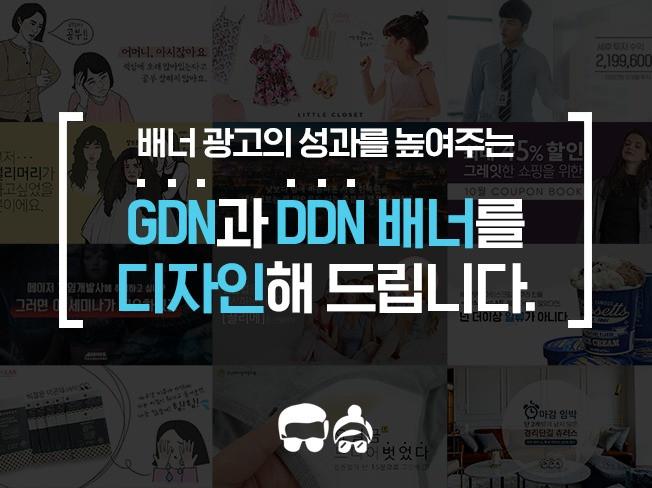 GDN과 DDN, 모비온 광고의 성과를 높여주는 배너 광고를 제작해 드립니다