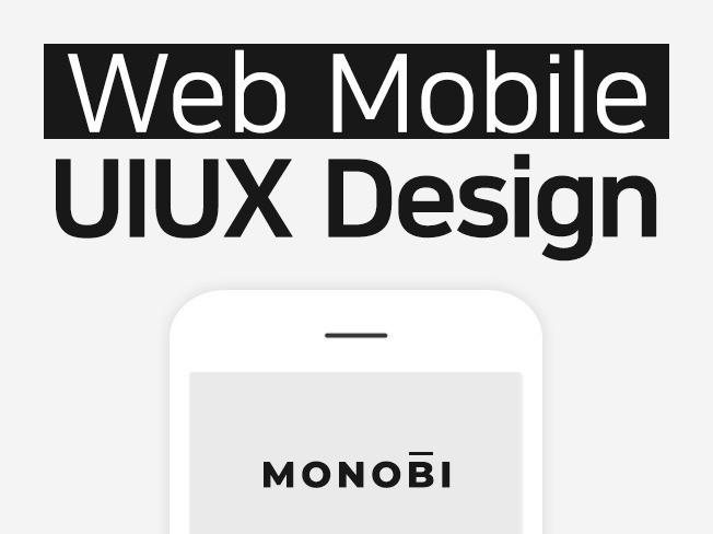 [모노비] 웹사이트/모바일사이트/홈페이지 고퀄리티로 디자인해 드립니다