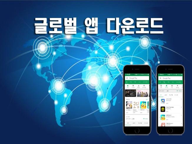 해외(글로벌) 앱 다운로드 / 해외 CPI 배포해 드립니다