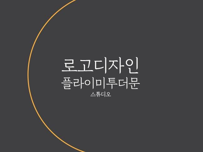 [젊은감각][무한수정][명함증정]미니멀리즘의 심플한 로고!브랜드의 가치를 높여 드립니다