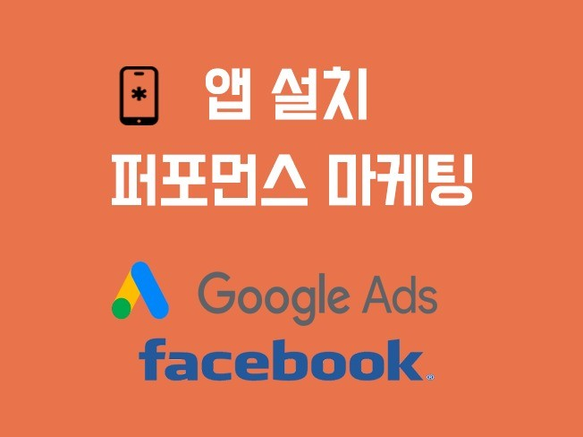 구글애즈, 페이스북 배너 및 검색, 앱설치 광고해 드립니다.