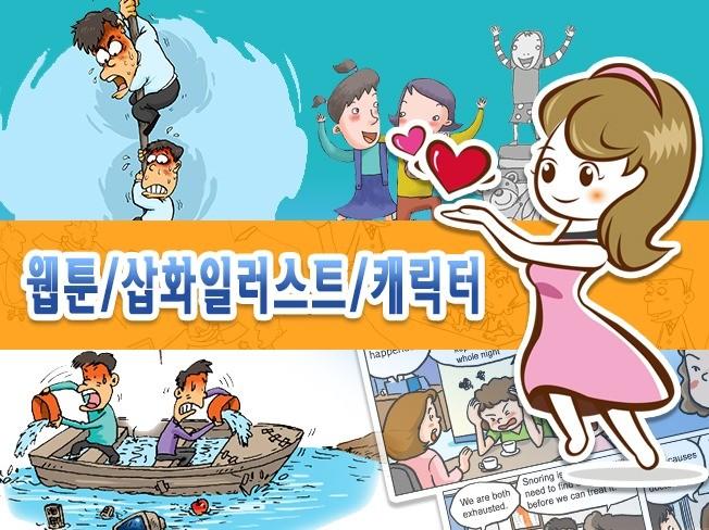 캐릭터, 홍보웹툰, 삽화일러스트 제작해 드립니다.