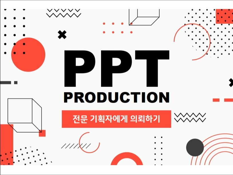 기획자의 관점으로 새롭게 단장하는 PPT제작해 드립니다.